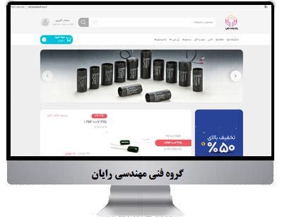 طراحی سایت رضازاده